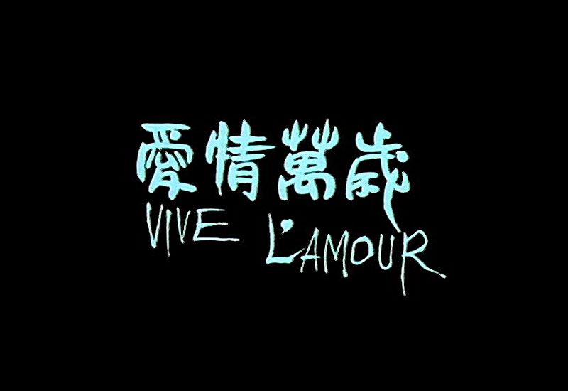 Vive L'Amour (Tsai Ming-liang)
